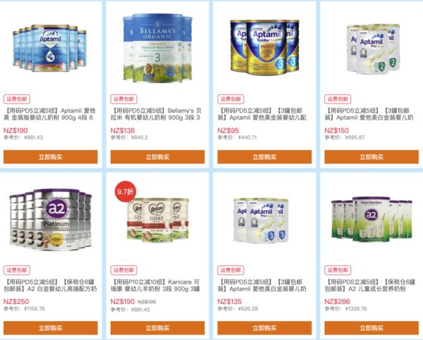 新西兰PD中文官网 精选奶粉保健 超级品类日大促