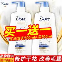 Dove 多芬 洗发水 700ml*2瓶