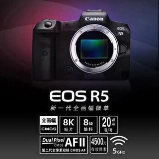 佳能EOS R5全画幅专业级微单数码照相机 8K无裁剪视频摄像 官方标配全款具体发货时间联系客服