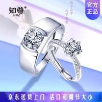 知尊  莫桑石钻戒女结婚戒指  1克拉+凑单品