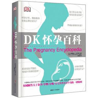 《DK怀孕百科》全方位关注孕期生活