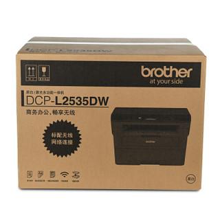 兄弟(brother) DCP-L2535DW黑白激光一体机(三合一 双面打印 无线网络 )