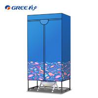 格力(GREE)家用干衣机/烘干机 双层衣柜婴儿衣物 容量10kg 功率1200w 衣服烘干器NFA-12A-WG升级款 蓝色/浅灰色