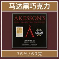 法国Akesson  criollo 75% 100% 黑巧克力 克里奥罗金奖大A孕妇健身免邮 75%马达加斯加黑巧克力
