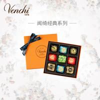 Venchi闻绮 进口黑巧克力礼盒鱼子酱状坚果朱古力送女友七夕情人节表白礼物 橙色礼盒