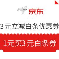 京东 3元立减白条优惠券