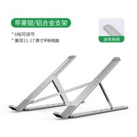 笔记本电脑支架桌面升降增高架折叠散热架托架可调节便携式收纳架子macbook苹果mac游戏本铝合 苹果银-6档升降调节-囎收纳袋