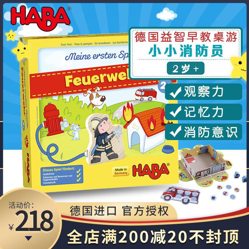 HABA德国进口玩具益智桌面游戏观察力记忆力消防意识小小消防员