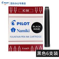 百乐(PILOT) 日本进口钢笔墨水彩色墨水非碳素不堵笔墨胆旋转式吸墨器上墨器 IC-50黑色