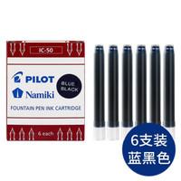 百乐(PILOT) 日本进口钢笔墨水彩色墨水非碳素不堵笔墨胆旋转式吸墨器上墨器 IC-50蓝黑色(6支装)