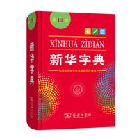 新品发售 : 《新华字典》(单色本) 第12版 70周年纪念版