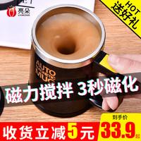 全自动搅拌杯懒人水杯充电便携磁力杯子电动旋转磁化杯自转咖啡杯