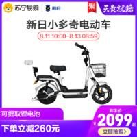 新日(Sunra)电动车 新国标小多奇电动自行车 48V成人电瓶车
