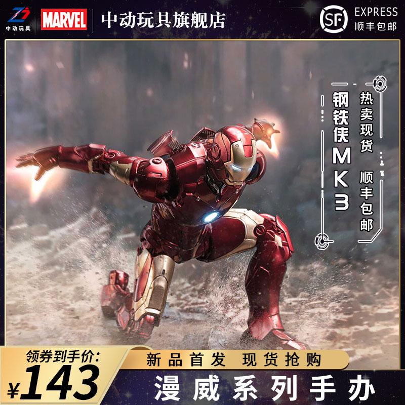 ZT 中动玩具 中动MK3钢铁侠3手办发光格纳库漫威正品复仇者联盟10周年珍藏款