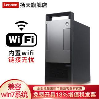 联想台式办公电脑脑整机 精装升级 英特尔G4900 4G 1T大硬盘 wifi版 主机+商用21.5英寸显示器
