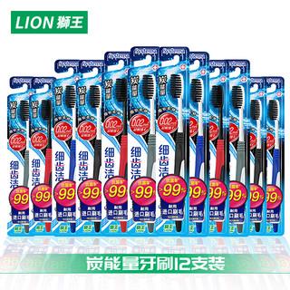 LION 狮王 细齿洁 炭能量 SUPER护龈牙刷 10支装
