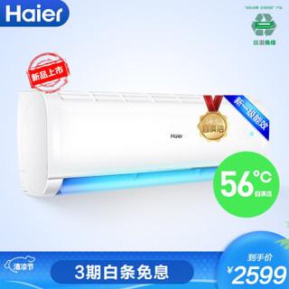 海尔(Haier)1.5匹 新一级能效省电 智能 自清洁 变频冷暖壁挂式卧室空调挂机 速享风 KFR-35GW/81@U1-Ge
