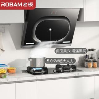 老板(Robam) 25A7抽油烟机灶具套装 家用大吸力侧吸式吸油烟机燃气灶 烟灶套装(天然气)