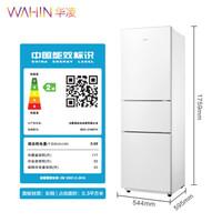 WAHIN 华凌  BCD-215WTH 215升  三门冰箱
