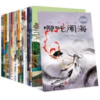 《中国古代神话故事注音版》 全20册