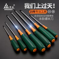 绿林十字螺丝刀小改锥超硬工业级强磁罗丝刀一字梅花工具套装起子
