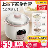 小熊电炖锅陶瓷炖锅家用小煲煮粥神器全自动隔水炖盅炖燕窝煲汤锅