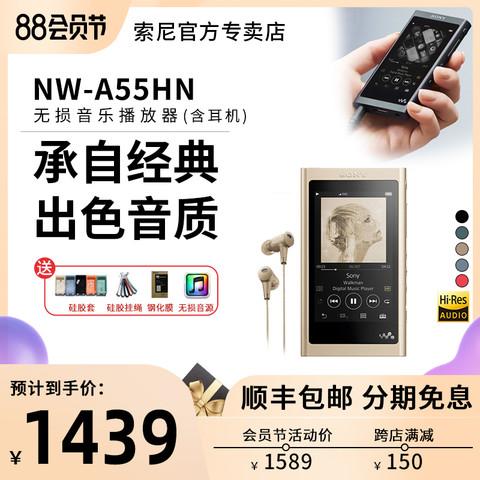 Sony/索尼 NW-A55HN无损MP3音乐播放器学生蓝牙便携式随身听