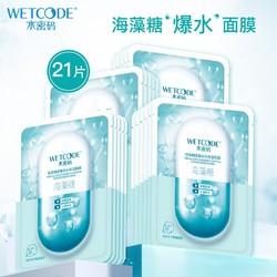WETCODE 水密码 海藻糖玻尿酸水面膜 21p (赠 芦荟胶50ml) *3件