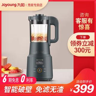 九阳破壁机家用新款加热全自动预约小型一人用料理机冷热两用Y985