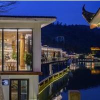 安吉涵田酒店半山房含早2晚+双人温泉+双人晚餐+双人下午茶