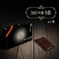 《湖畔镇》初章互动搜证式解谜游戏盒