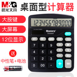 晨光计算器_M&G 晨光 ADG98837 双电源计算器 12位-优惠购