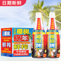 coconut palm 椰树牌椰汁 正宗椰子汁 1.25L*6瓶