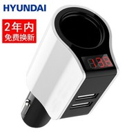 HYUNDAI 现代 HY-10 车载充电器