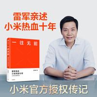 《一往无前》小米十周年官方传记