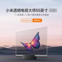 小米电视55英寸 OLED  120Hz 3+32GB MEMC 超薄全面屏自发光屏平板电视L55M6-TM