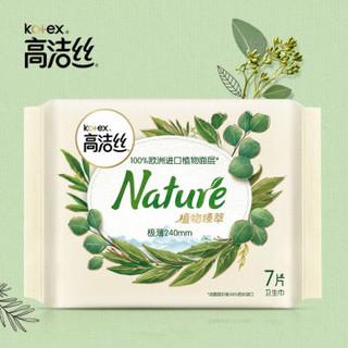 高洁丝 Kotex nature植物臻萃 日用卫生巾 240mm* 7片 *10件
