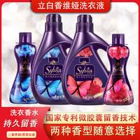 立白香维娅香氛洗衣液瓶装组合促销持久留香家用衣物香水