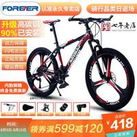 永久(forever)山地自行车