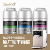 bewinch 碧云泉 R306适配滤芯