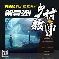 """读万卷""""奇""""书 篇十二:大刘的第一本改编绘本——《乡村教师》"""