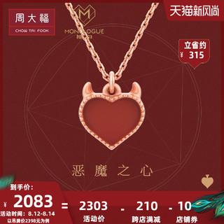 周大福MONOLOGUE独白恶魔之心18K金玉石项链MA多款精品
