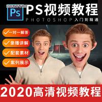 2020PS全套视频教程赠送素材