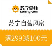 苏宁自营风扇 满299减100元优惠券