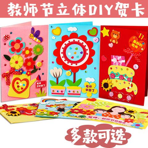 禾美 教师节立体DIY贺卡 款式随机