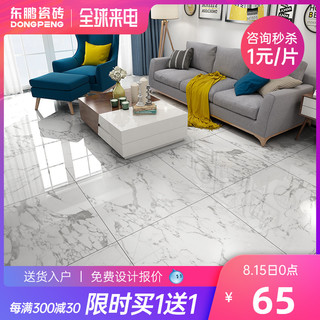 东鹏瓷砖珍珠白地板砖瓷砖800x800客厅地砖防滑耐磨现代简约白色