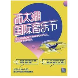 2020西太湖国际音乐节(野孩子/刺猬/马赛克/左右/赵雷) 常州站