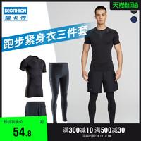 迪卡侬速干运动套装男夏短袖t恤健身衣服背心紧身衣跑步短裤RUNR