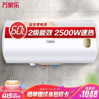 万家乐 60升遥控短款电热水器 2500W速热 出水断电零电洗 健康除菌 机控分离D60-S3.1