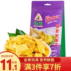 越南进口 德诚菠萝蜜干 80g/袋 蜜饯果干 果脯水果干 特产休闲零食小吃 *16件